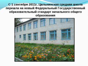 С 1 сентября 2011г. Цильнинская средняя школа перешла на новый Федеральный Го