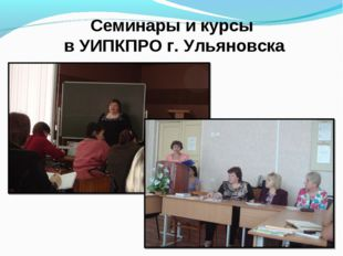 Семинары и курсы в УИПКПРО г. Ульяновска
