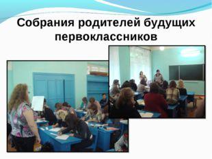 Собрания родителей будущих первоклассников
