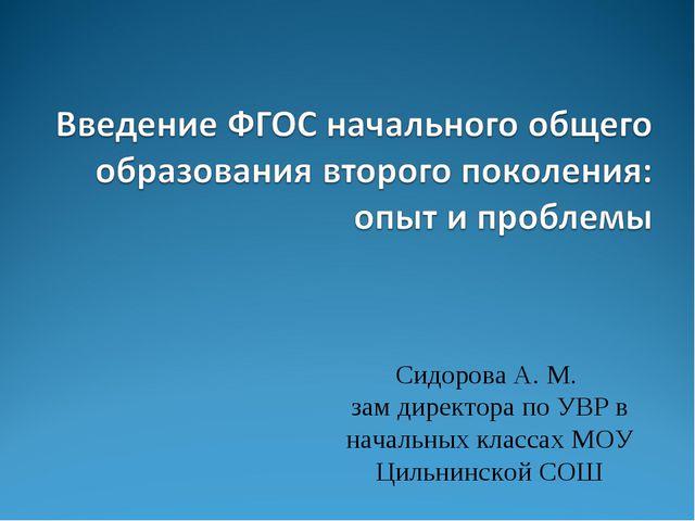 Сидорова А. М. зам директора по УВР в начальных классах МОУ Цильнинской СОШ