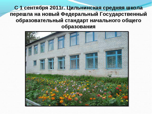 С 1 сентября 2011г. Цильнинская средняя школа перешла на новый Федеральный Го...