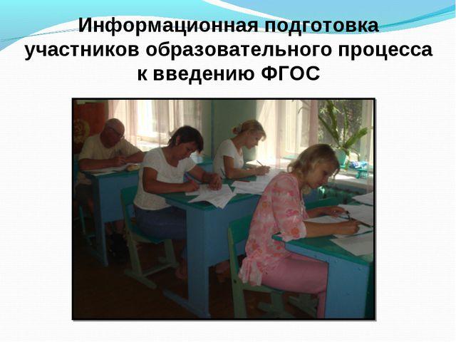 Информационная подготовка участников образовательного процесса к введению ФГОС