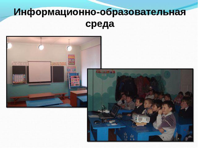 Информационно-образовательная среда