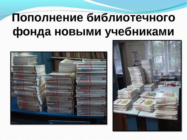 Пополнение библиотечного фонда новыми учебниками