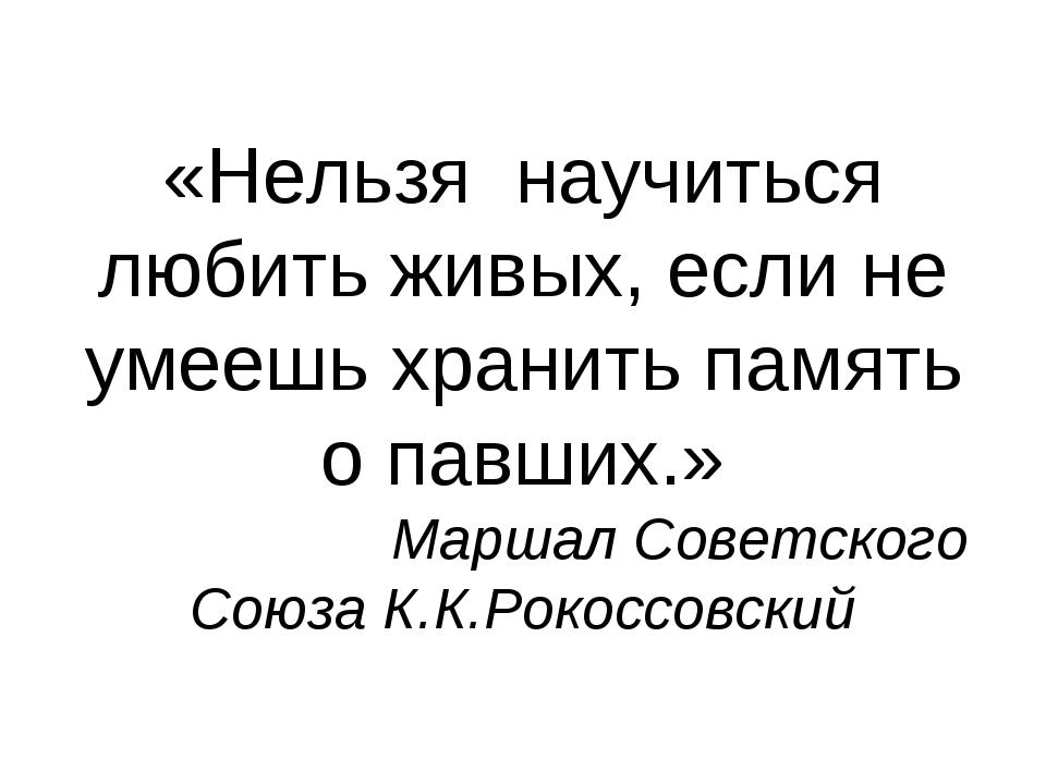 «Нельзя научиться любить живых, если не умеешь хранить память о павших.» М...