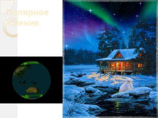 Полярное сияние Гайнетдинова С.А., учитель физики МБОУ СОШ №40