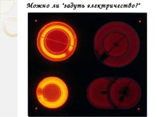 """Можно ли """"задуть электричество?"""" Гайнетдинова С.А., учитель физики МБОУ СОШ №40"""