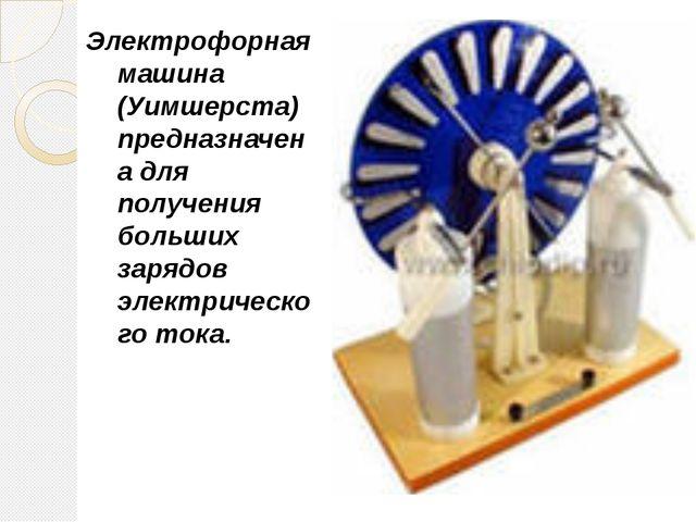 Электрофорная машина (Уимшерста) предназначена для получения больших зарядов...