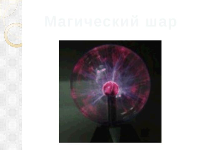 Магический шар Гайнетдинова С.А., учитель физики МБОУ СОШ №40