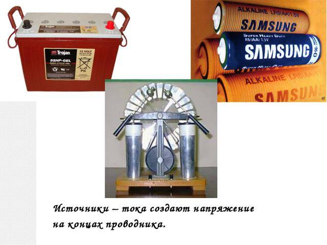 Источники – тока создают напряжение на концах проводника. Гайнетдинова С.А.,...