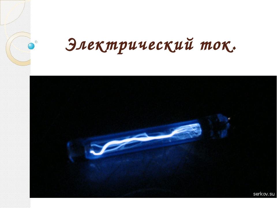 Электрический ток. Гайнетдинова С.А., учитель физики МБОУ СОШ №40