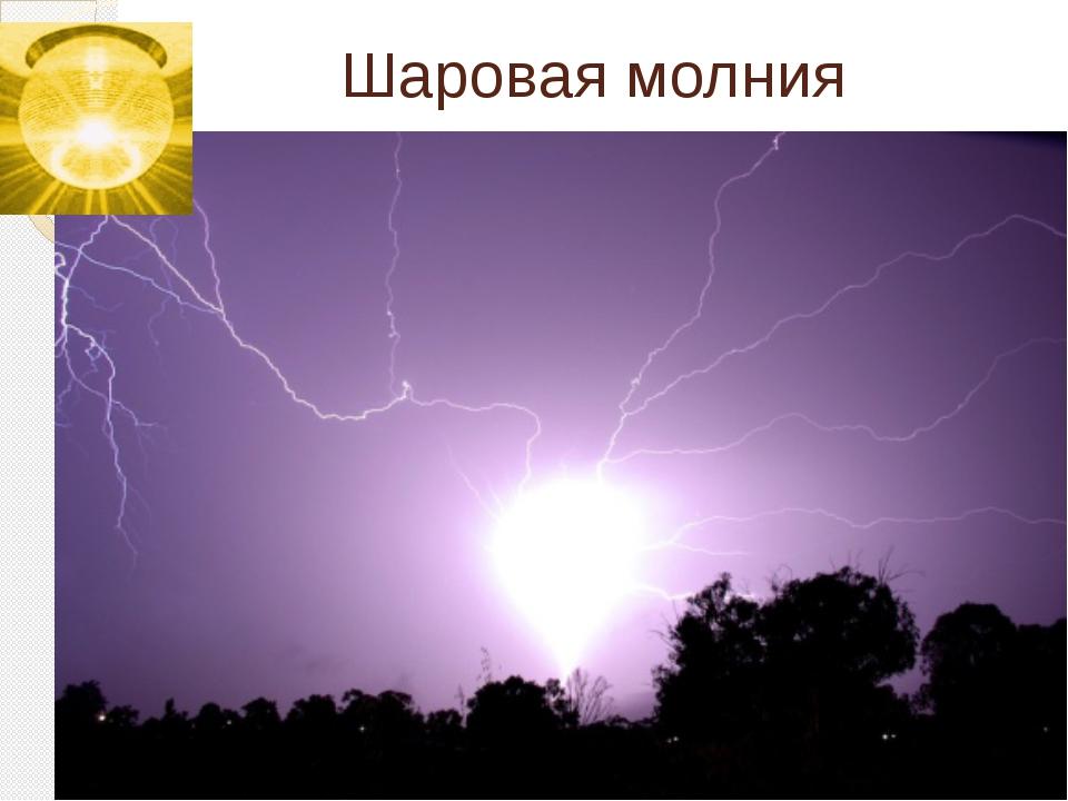 Шаровая молния Гайнетдинова С.А., учитель физики МБОУ СОШ №40
