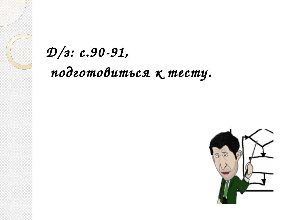 Д/з: с.90-91, подготовиться к тесту. Гайнетдинова С.А., учитель физики МБОУ С...