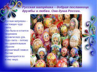 Русская матрешка – настоящее чудо света. Она была и остается творением челов