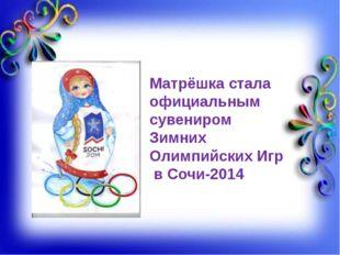 Матрёшка стала официальным сувениром Зимних Олимпийских Игр в Сочи-2014