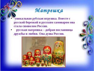 уникальная русская игрушка. Вместе с русской березкой и русским самоваром он