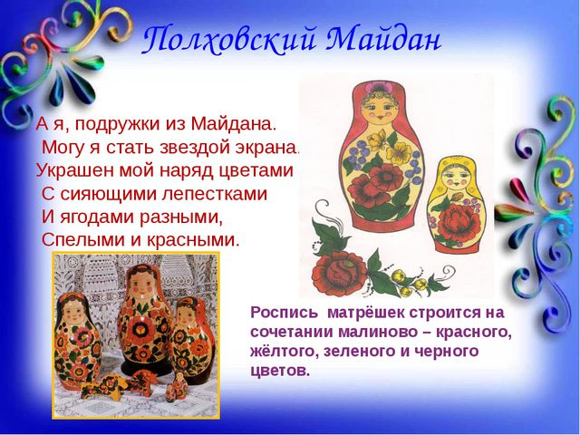 А я, подружки из Майдана. Могу я стать звездой экрана. Украшен мой наряд цвет...
