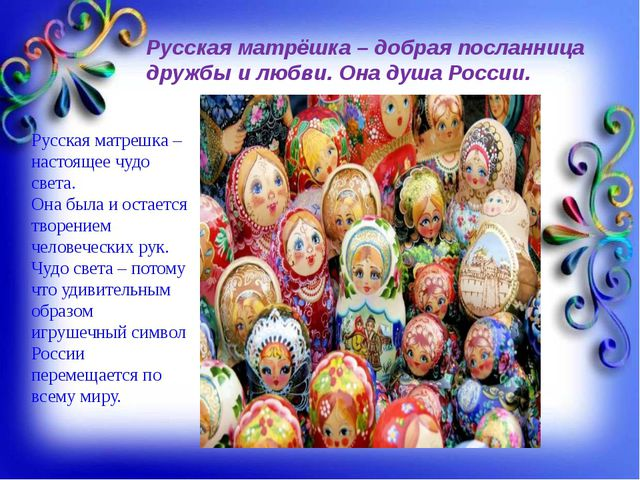 Русская матрешка – настоящее чудо света. Она была и остается творением челов...