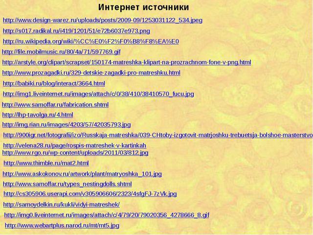 Интернет источники http://www.design-warez.ru/uploads/posts/2009-09/12530311...