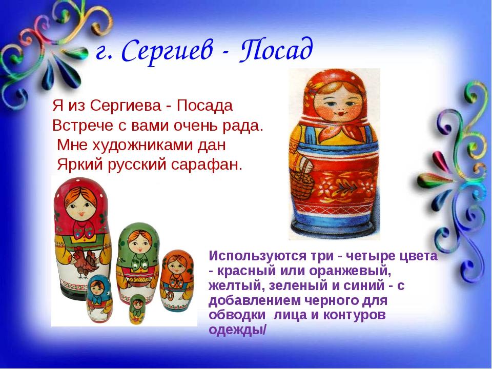 Я из Сергиева - Посада Встрече с вами очень рада. Мне художниками дан Яркий р...