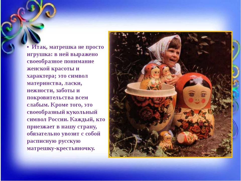 • Итак, матрешка не просто игрушка: в ней выражено своеобразное понимание же...