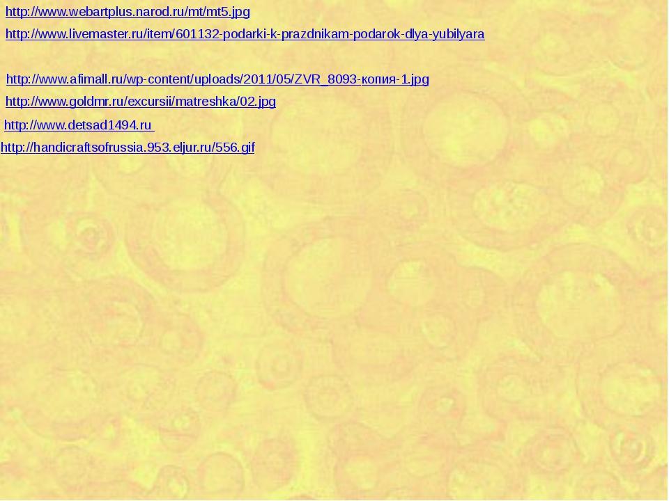 http://www.webartplus.narod.ru/mt/mt5.jpg http://www.livemaster.ru/item/6011...