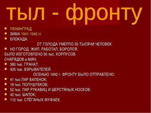 ЛЕНИНГРАД. ЗИМА 1941-1942 гг. БЛОКАДА: ОТ ГОЛОДА УМЕРЛО 53 ТЫСЯЧИ ЧЕЛОВЕК НО