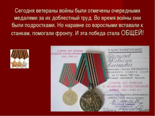 Сегодня ветераны войны были отмечены очередными медалями за их доблестный тр