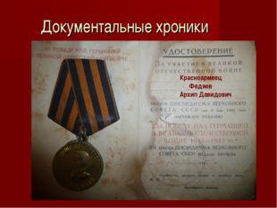 Документальные хроники Красноармеец Федяев Архип Давидович