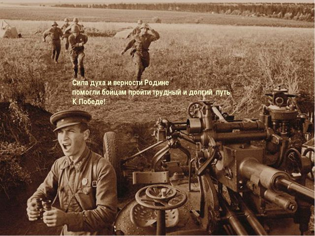 Сила духа и верности Родине помогли бойцам пройти трудный и долгий путь К Поб...