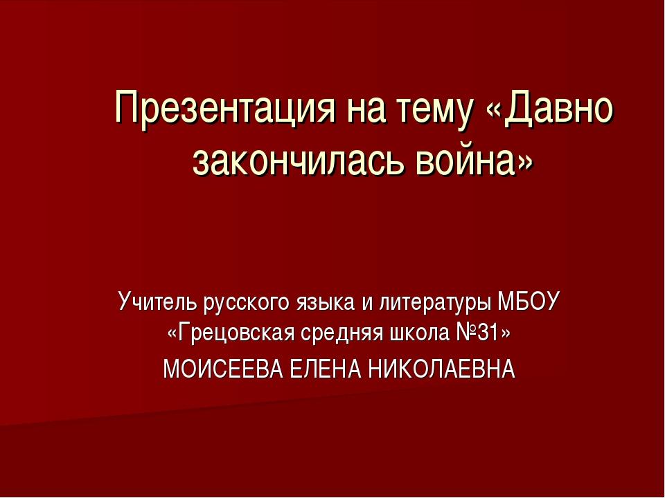 Презентация на тему «Давно закончилась война» Учитель русского языка и литера...