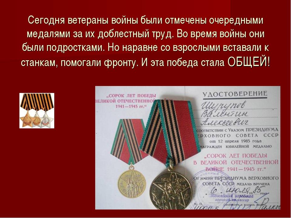 Сегодня ветераны войны были отмечены очередными медалями за их доблестный тр...