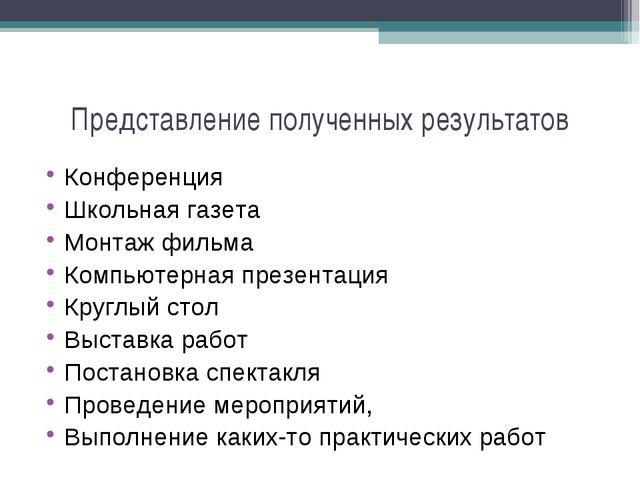 Представление полученных результатов Конференция Школьная газета Монтаж фильм...