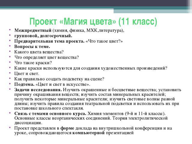 Проект «Магия цвета» (11 класс) Межпредметный (химия, физика, МХК,литература)...