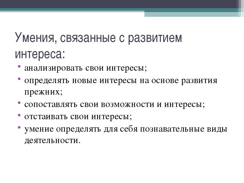 Умения, связанные с развитием интереса: анализировать свои интересы; определя...