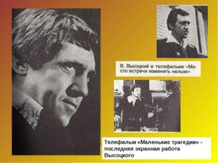 Телефильм «Маленькие трагедии» - последняя экранная работа Высоцкого