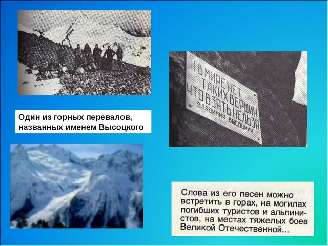 Один из горных перевалов, названных именем Высоцкого