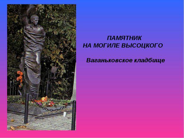 ПАМЯТНИК НА МОГИЛЕ ВЫСОЦКОГО Ваганьковское кладбище