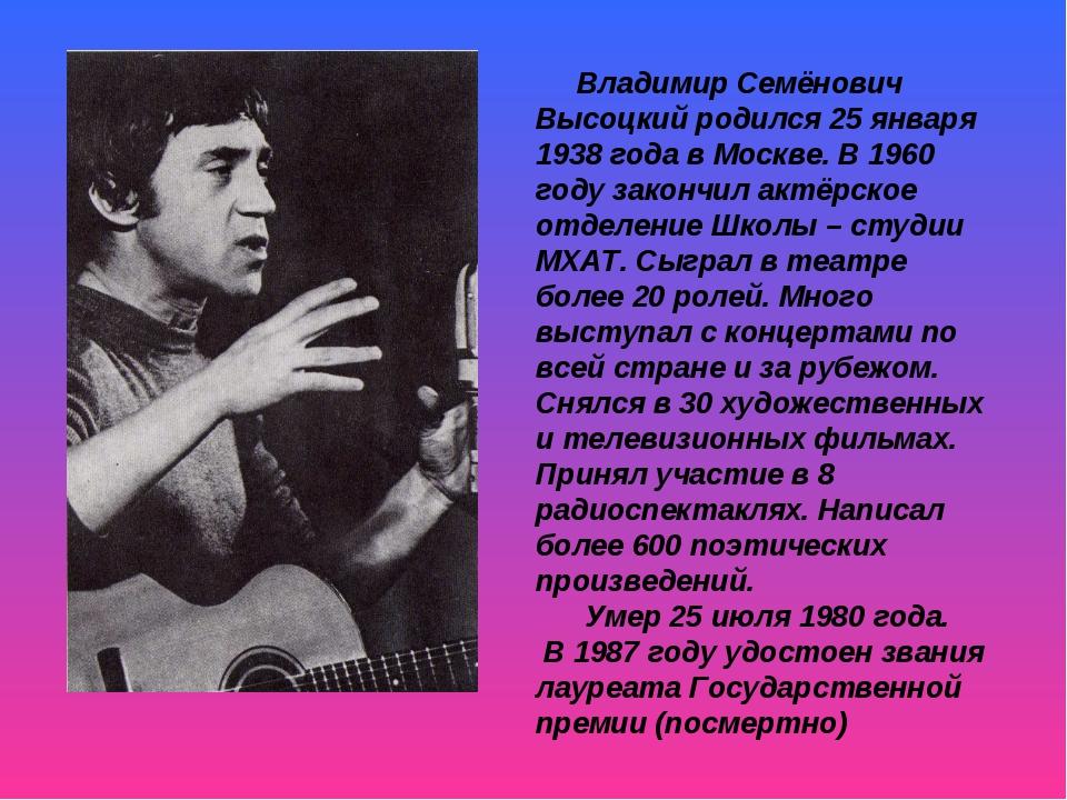 Владимир Семёнович Высоцкий родился 25 января 1938 года в Москве. В 1960 год...