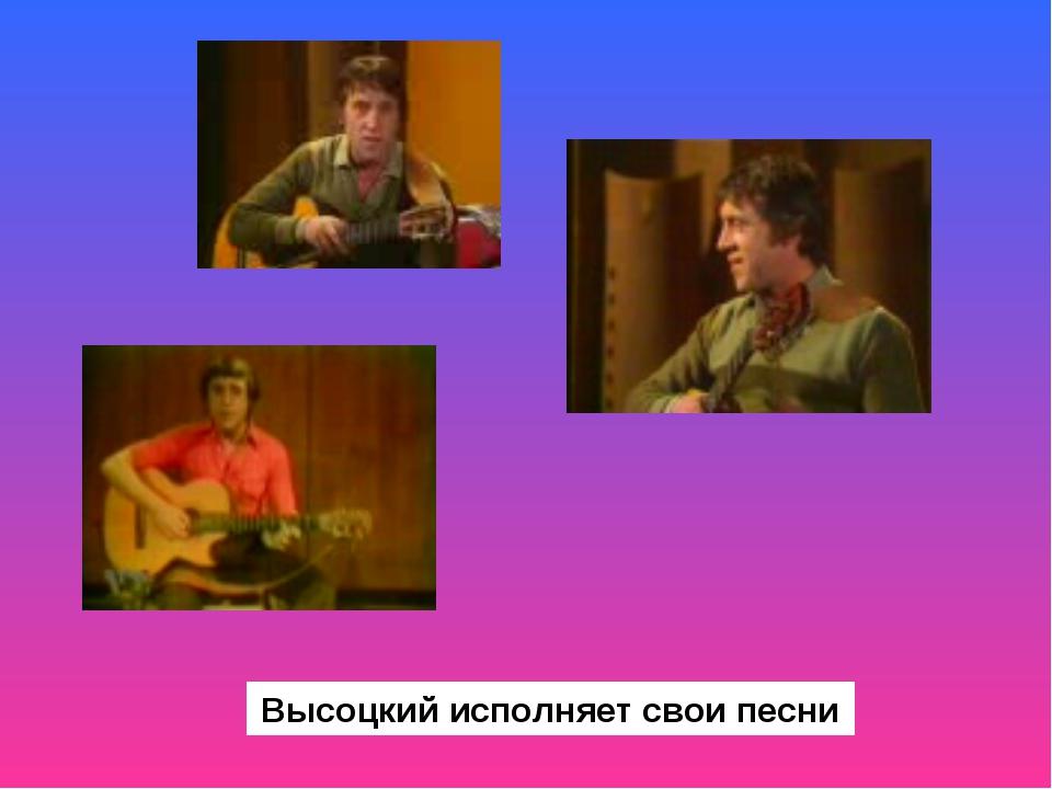 Высоцкий исполняет свои песни