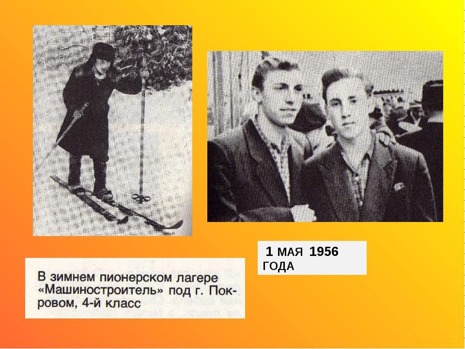1 МАЯ 1956 ГОДА