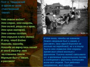 Поэт А. Твардовский в одном из своих стихотворений сказал: Что такое война? Э