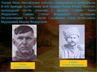 Ткачев Иван Михайлович работал неводчиком и бригадиром. В его бригаде были та