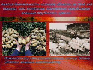 Анализ деятельности колхозов области за 1944 год показал, что хозяйства, пост
