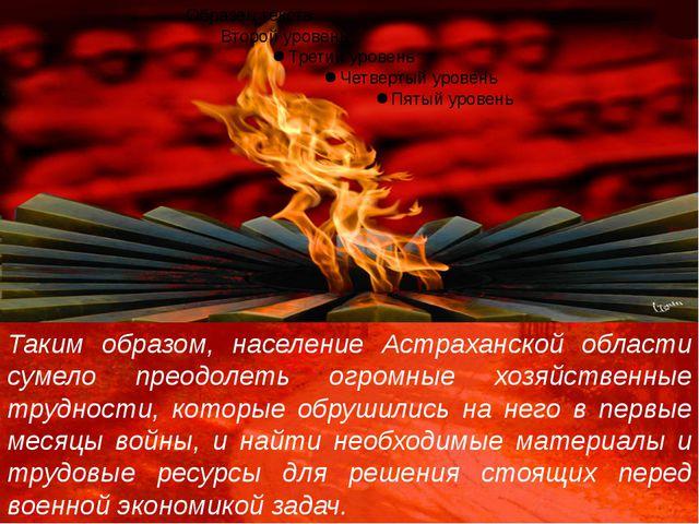 Таким образом, население Астраханской области сумело преодолеть огромные хоз...