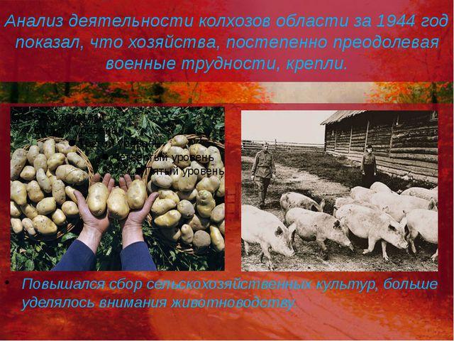 Анализ деятельности колхозов области за 1944 год показал, что хозяйства, пост...