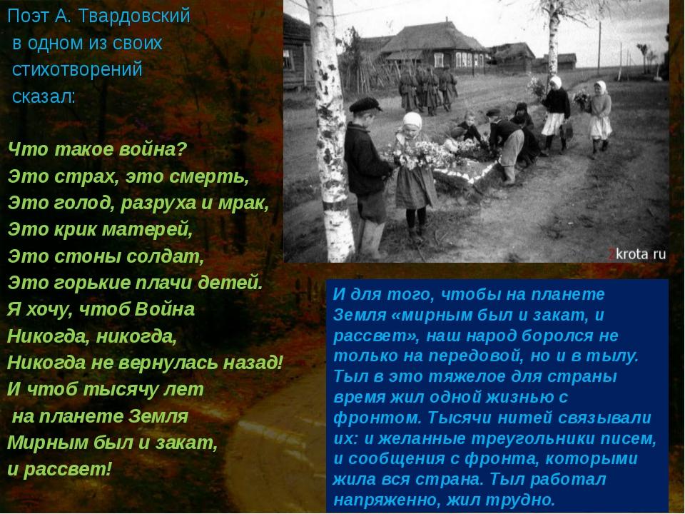 Поэт А. Твардовский в одном из своих стихотворений сказал: Что такое война? Э...