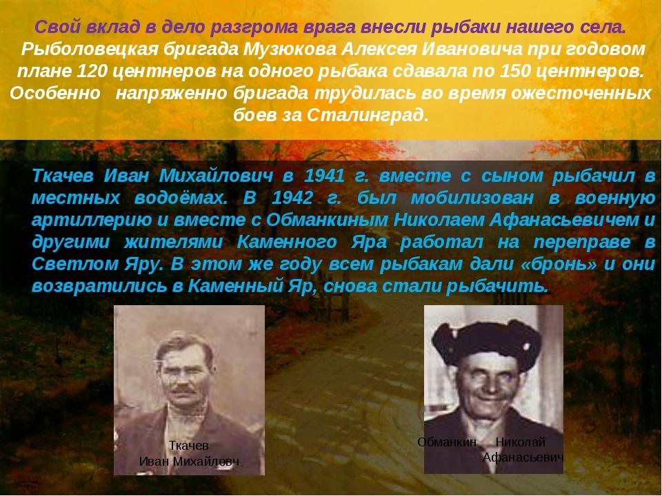 Свой вклад в дело разгрома врага внесли рыбаки нашего села. Рыболовецкая бриг...