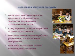 Цели и задачи конкурсной программы: воспитание чувства прекрасного средствам