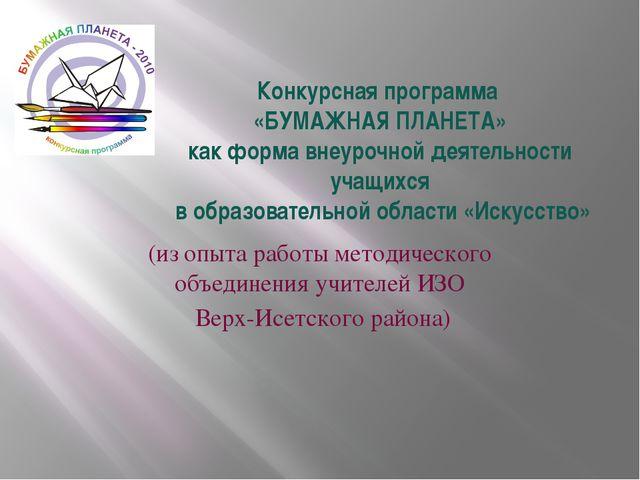 Конкурсная программа «БУМАЖНАЯ ПЛАНЕТА» как форма внеурочной деятельности уча...